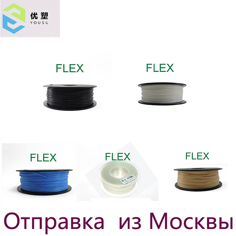 YOUSU  FLEX  3D  Filament  1.75mm  1Kg /0.5Kg  For 3D Printer Consumables White Black  Blue Natural And Pink 5Colours