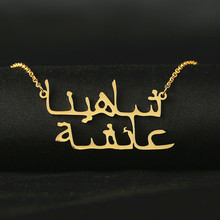 Custom Arabic Name Necklace, Personalized Necklace in Arabic, Jewelry