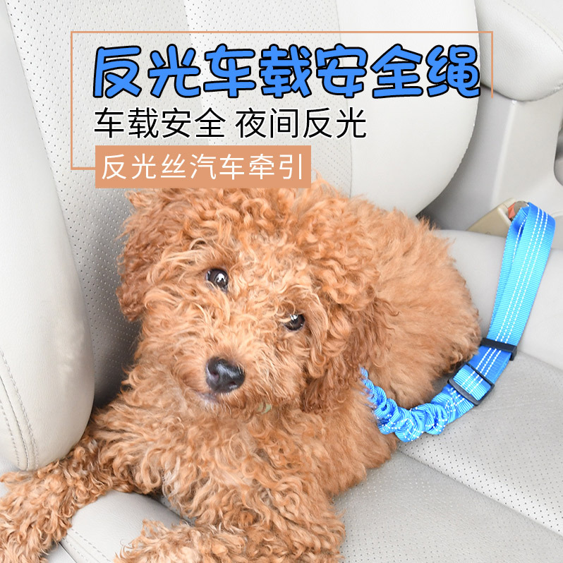 Pet Buffer Car Safe Rope Adjustable Teddy Traction Safety Buckle Dog Nursing Car Mounted Car Seat Belt