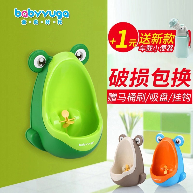 Treasure Pedestal Pan Kids Pee Useful Product Children Urinal Wall Mounted Boy Urine Cup Stand-up Urinal Men And Treasure