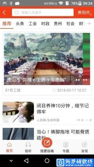 贵州省总工会