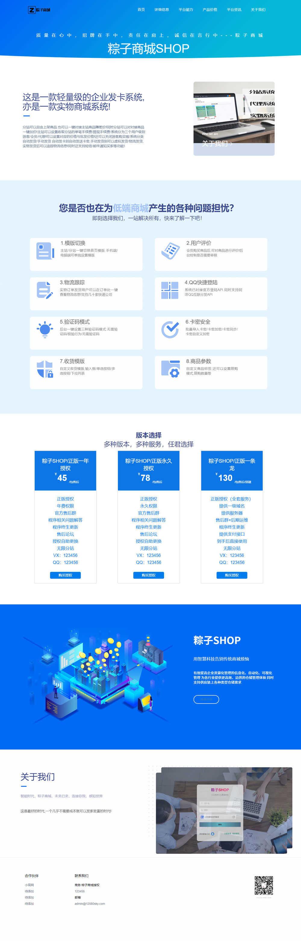 粽子实物商城官网展示html源码