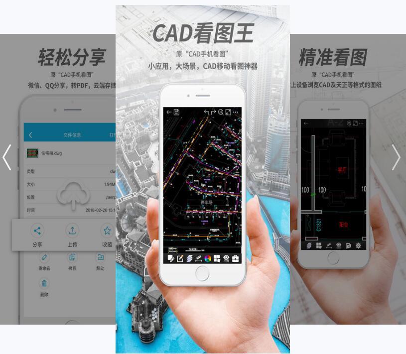 CAD看图王v3.6.2去广告高级账户破解版