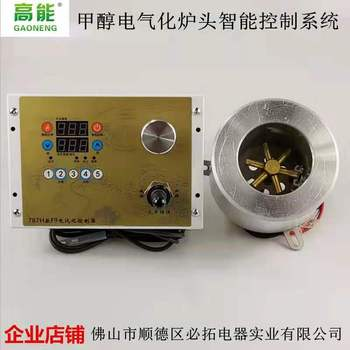 H type F9 methanol vaporization fanless electric heating temperature control one-key ignition cooking stove combustion system