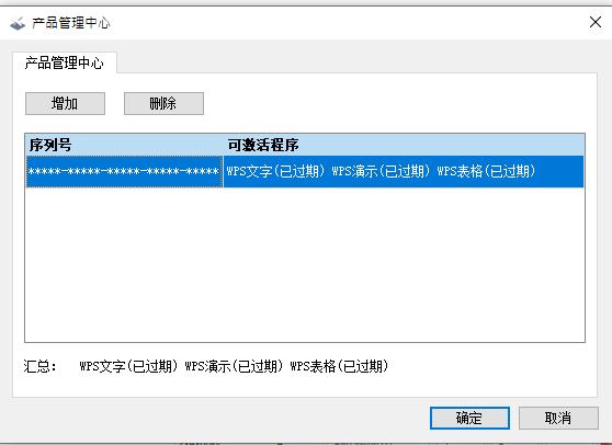 wps key过期了大佬有可用key?插图