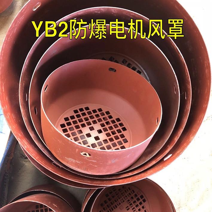 YB2 Motor Hood Explosion Proof Series Hood Explosion Proof Motor Hood Motor Accessories