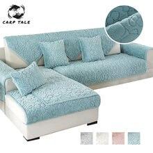 Плюшевая ткань чехлы для диванов сидений чехол безрукавный диван