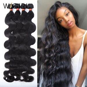 Wigirl волнистые 28 30 32 40 дюймов Remy бразильские волосы плетение пряди натуральный цвет 100% человеческие волосы для наращивания