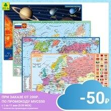 Комплект из 4-х двусторонних планшетных карт Руз Ко: РФ, Европы, Мира Солнечной системы/звездного неба.