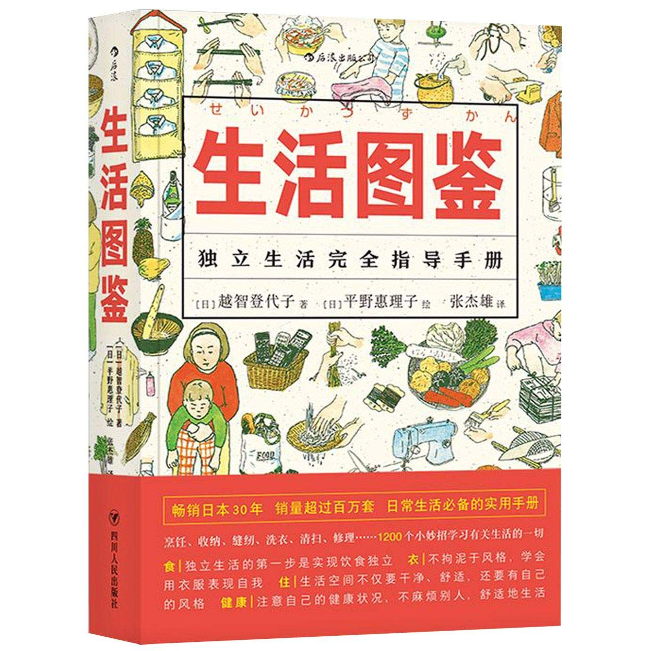 Life Picture Book (Chinese Edition)