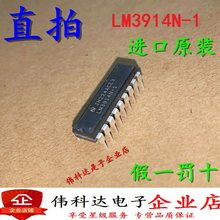 Free shipping LM3914N LM3914N-1 LED DIP-8 100pcs/lot(China)
