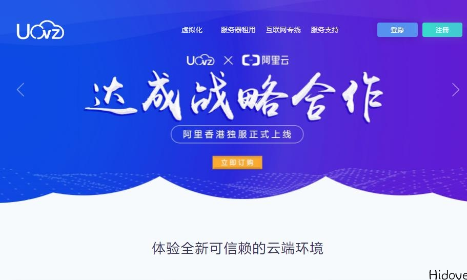 Uovz:50元/月/1GB内存/20GB SSD硬盘/500GB流量/30Mbps端口/KVM/香港沙田-VPS SO