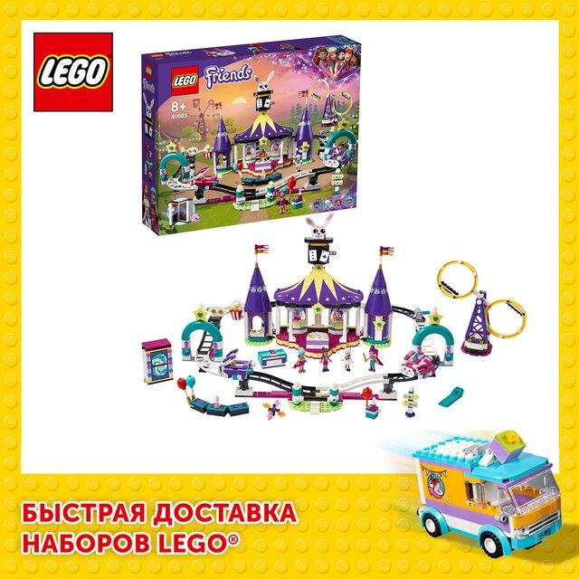 Конструктор LEGO Friends Американские горки на Волшебной ярмарке 1