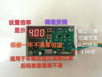 Speed Conversion Odometer of the Car Is Not Allowed. Please Install a Speed Signal Processor for Stability.