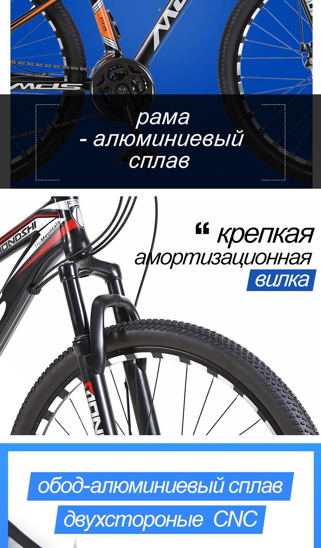 Mondshi27.5-inch mountain bike 24 speed disc brake damping front fork 6