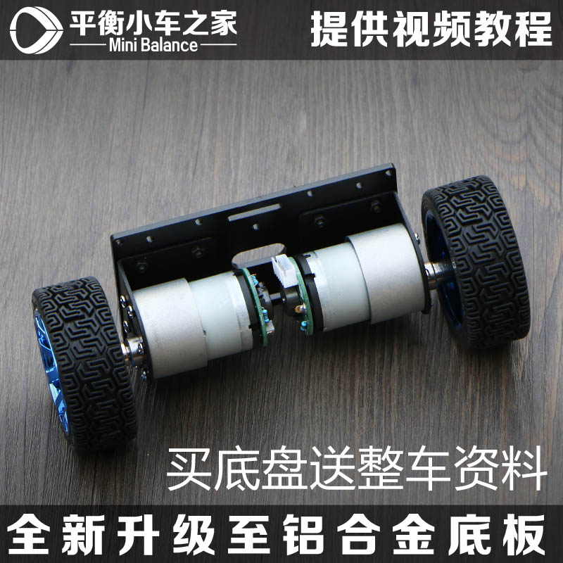 Two-wheel Self-balancing Trolley Two-wheel Frame Smart Car Chassis Balance Car Base Car Model Motor