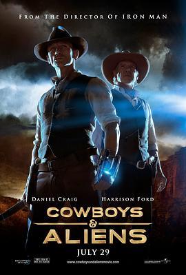 牛仔和外星人