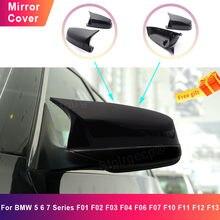 Крышка для бокового зеркала заднего вида для BMW 5 6 7 Series F01 F02 F03 F04 F06 F07 F10 F11 F12 F13