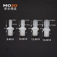 MJ-14-M14 охлаждение противотуманное сопло(100 шт./лот