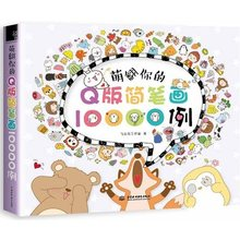 10000 Cute Stuff Simple Line Drawing Sketch Book Children Stick Figure Entry Tutorial Book Handbook цена и фото