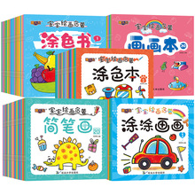 20 Art Painting Graffiti Books Early Education Puzzle DIY Toy Book Boy Girl Children Gift Watercolor Gouache Coloring Paint Book