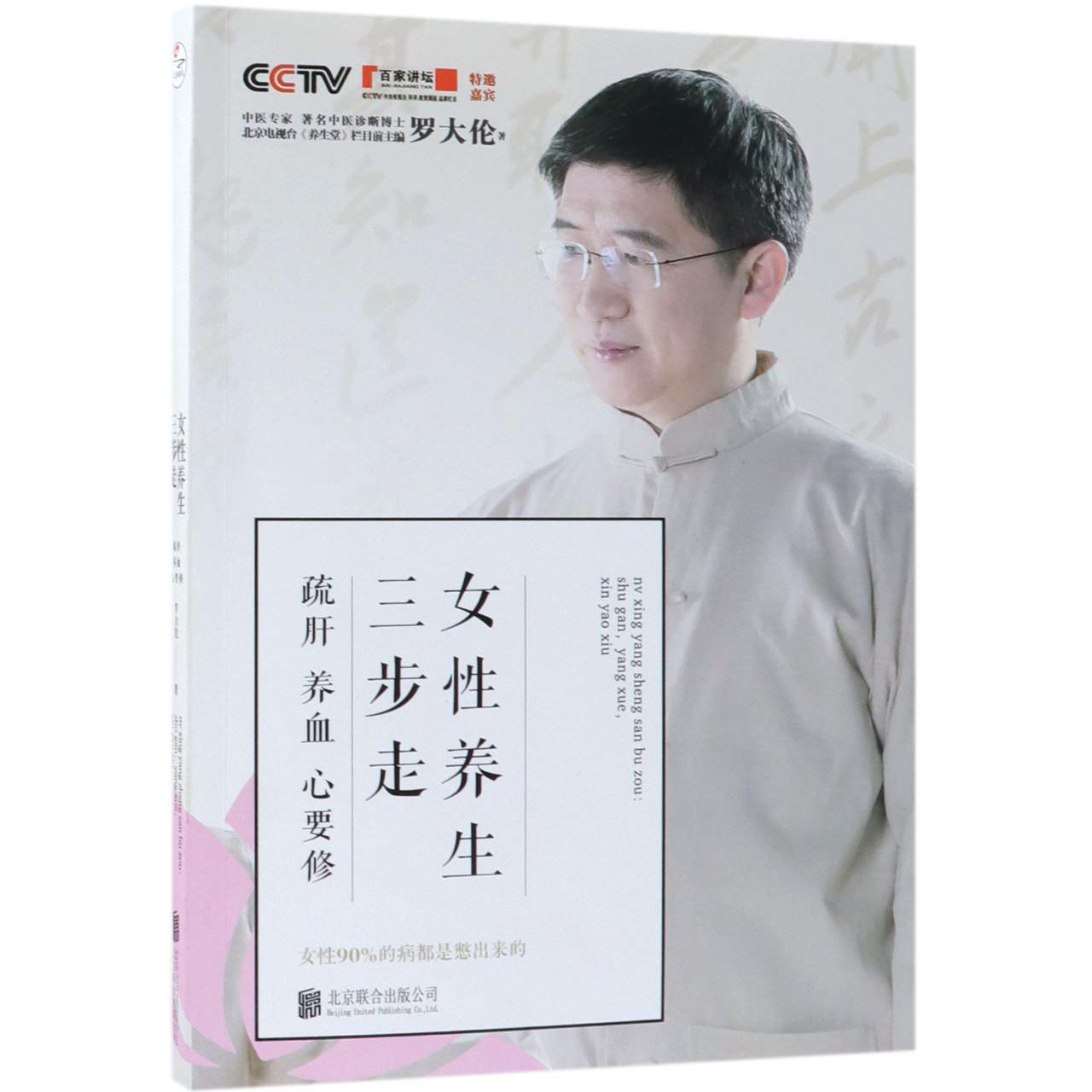 Three Steps For Women To Have Health Maintenance (Chinese Edition)