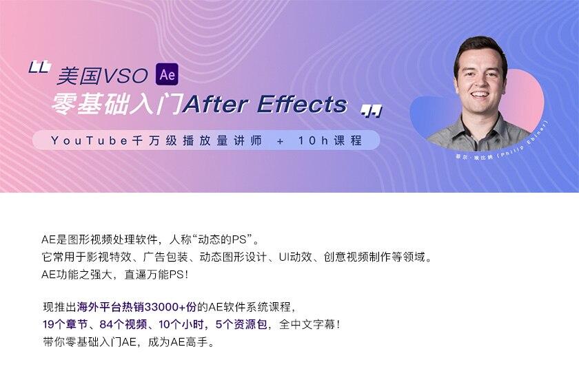 影视后期-美国VSO·零基础入门After Effects(3)