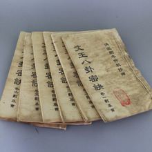 Chinese Book Ancient Books Wenwang Bagua Numerology Reasoning 6 Books