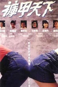 裤甲天下[HD+BD]