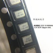 5pcs Active chip crystal oscillator OSC 3225 4-pin 3.2*2.5mm 32MHZ 32M 32.000MHZ SCTF