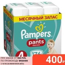 Трусики Pampers Pants 9-15 кг, размер 4, 176 шт.