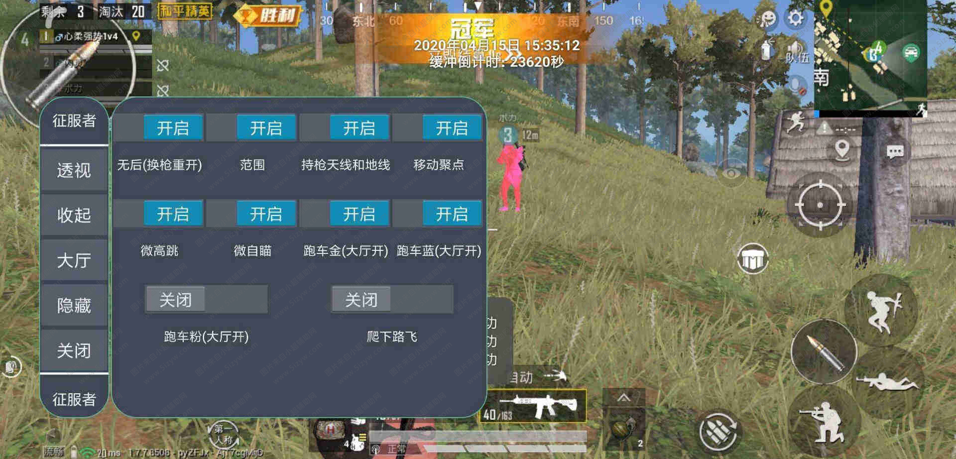 和平精英PUBG手游征服者透视微自瞄破解辅助V3.2支持国服