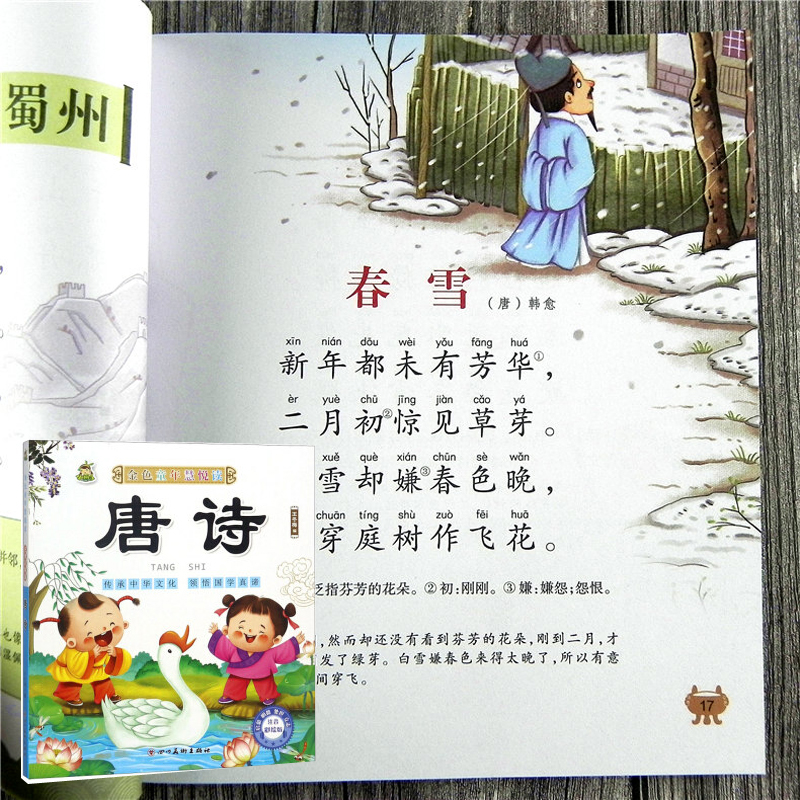 Chinese Characters Book Learn To Tang Poetry With Pinyin For Kids Children Kindergarten Early Education Books