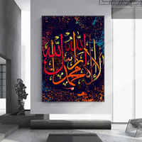 Arabic Calligraphy Modern Muslim Islamic Wall Art Canvas Painting Colorful Wall Art Poster Print Home Decor
