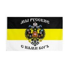 Jennifer 90x150cm imperial russo nós deus russo com eua dupla águia cabeças império bandeira