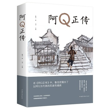 Ah Q Lu Xun's Book Genuine Original Original with Madman Diary Kong Yiji Drug Tomorrow Pieces image