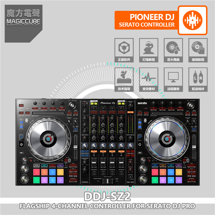 DDJ-SZ2 DJ Controller 4-Way Disk Recorder All-in-one Ultra Large Size