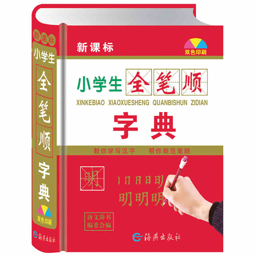 New Lesson Standard Primary School Stroke Primordial Structure Full Stroke Sequence Two-color Standard Dictionary Petrel