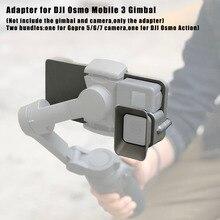 Handheld Gimbal Adapter Schakelaar Plaat Voor Gopro Hero 7 6 5 Dji Osmo Action Schakelaar Mount Adapter Voor Dji Osmo mobiele 3 4 Stablizer