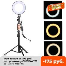 Anillo de luz Led para vídeo con trípode de 51 pulgadas, soporte para teléfono, luz de anillo para Selfie para Youtube, maquillaje, vídeo, iluminación en vivo, fotografía