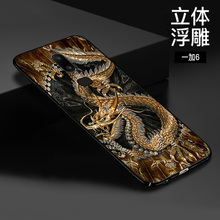 OnePlus6 Case Chinese dragon lion Wolf world Anti-explode Emboss Thin Back Cover Shock-Proof case For OnePlus 6 1+6