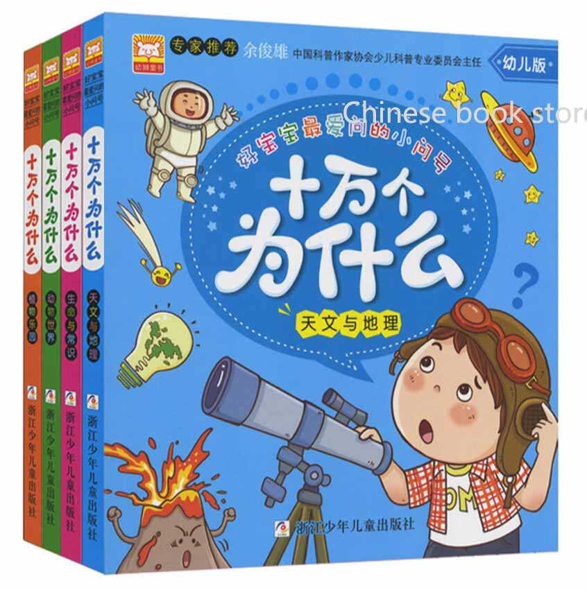 New Chinese Comic Color Picture Pinyin Book For Children Knowledge For The Students Hundred Thousand Whys Dinosaur Science Books