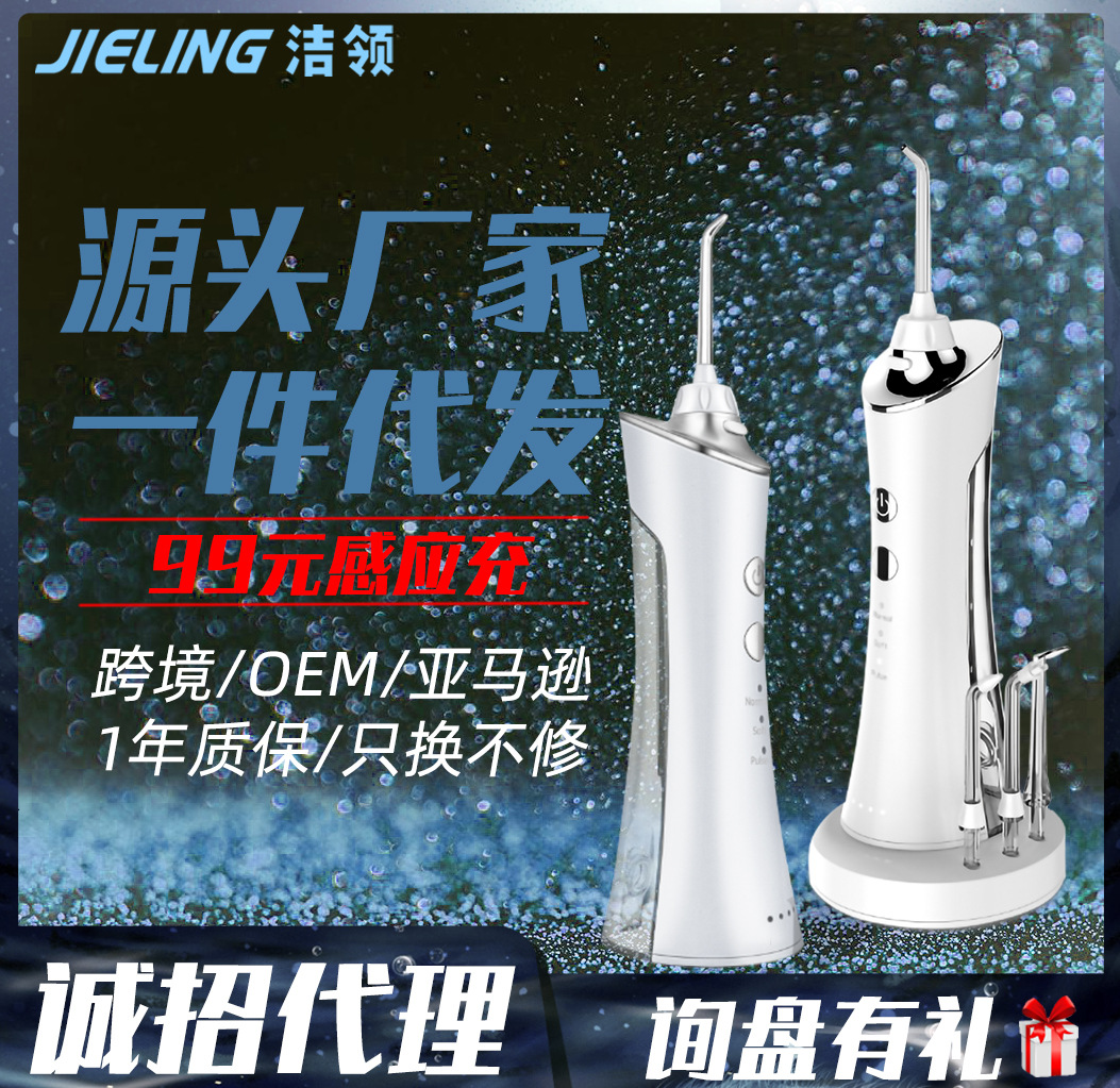 Portable Toothwash Device Smart Third Gear Household Scaling Instrument Water Dental Floss Red Teeth Oral Irrigator
