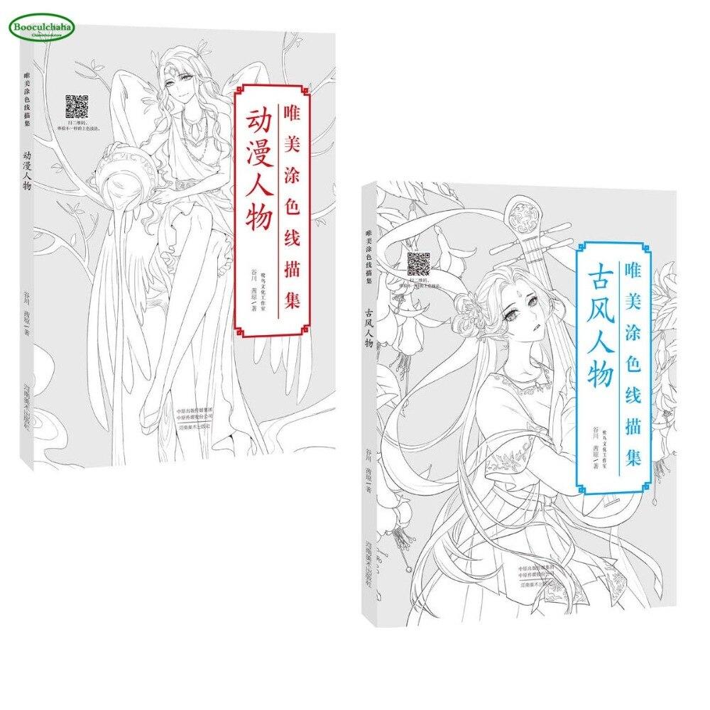 US $25 55 OFF 2019 Cina Buku Mewarnai Baris Sketsa Menggambar Buku Teks Cina Karakter Komik Buku Gambar Orang Dewasa Mewarnai Buku