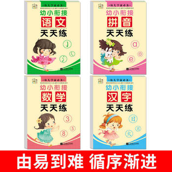 Books for Kids,Children Books ,Learn Arabic Figures,Chinese Pinyin,Chinese Character keith massey arabic character writing for dummies