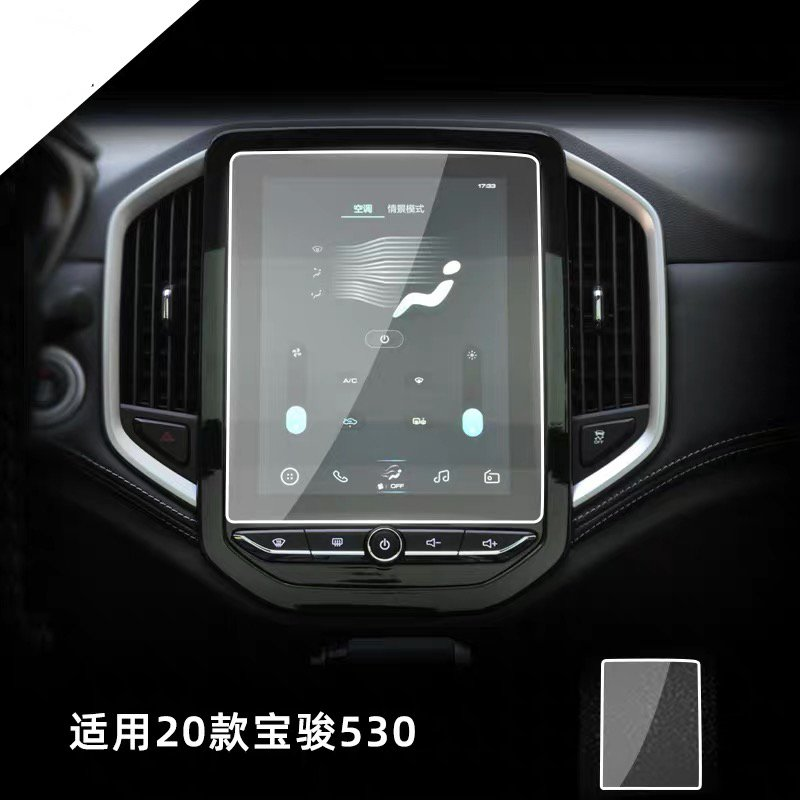 For Baojun 530 2018-2020 Car Styling Display Film GPS Navigation Screen Glass Protective Film Control Of LCD Screen