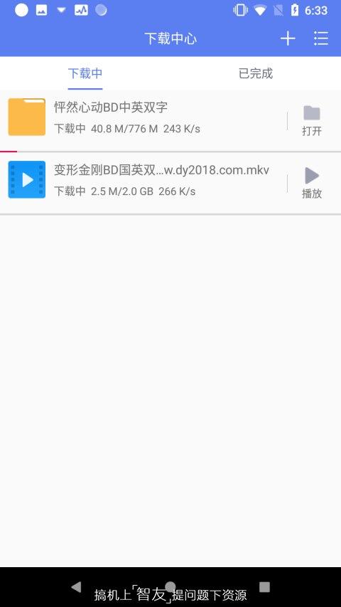 闪电BT下载 v1.1.9.7直装/破解/高级/专业/VIP版