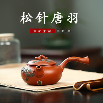 Yixing Dark-red Enameled Pottery Teapot Raw Ore Cinnabar Pine Needles Tang Yu Ju Famous Manual Mud Painting Teapot Side Hold Tea