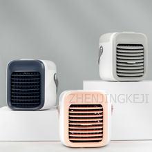 Вентилятор для кондиционера с водяным охлаждением настольный