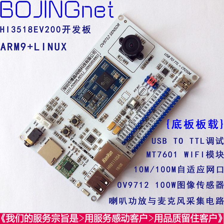 HiSilicon Wireless Development Board HD Wireless Smart Network Camera Hi3518E Sports Camera Solution